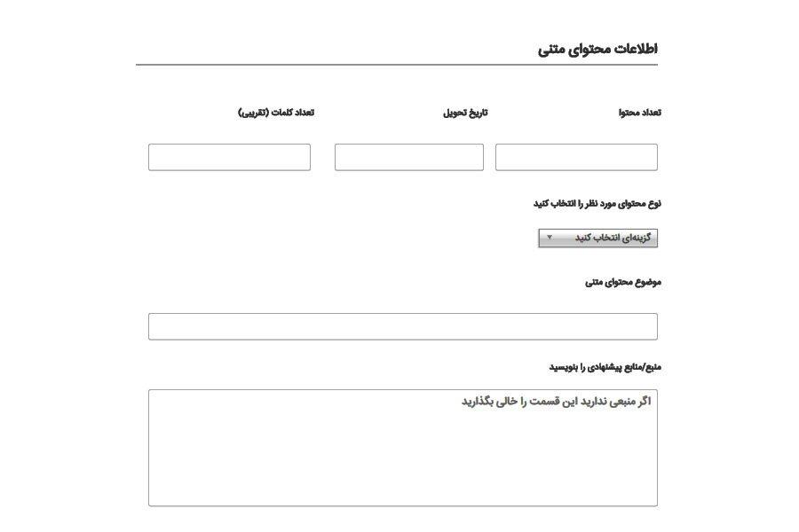 سفارش آنلاین تولید محتوا در واژهبان؛ چگونه سفارش محتوای متنی بدهیم؟